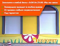 Рольставни по всей Украине
