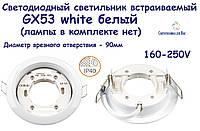 Светильник светодиодный врезной GX53 white бел 220V
