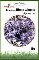 Маттиола Ночная Фиалка 10г ТМ Агроформат