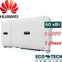 HUAWEI SUN 2000-60KTL-MO сетевой солнечный инвертор  (60 кВт, 6 MPPT, 3 фазы)