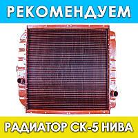 Радиатор водяной  СК-5 Нива (СМД-18-22) 15К-22С2-1