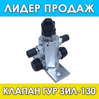 Разгрузочный клапан на ГУР ЗИЛ под насос НШ-10