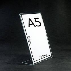 Менюхолдер L-образный А5 150*210мм вертикальный