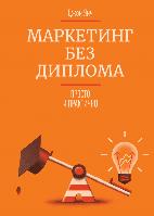 Книга Маркетинг без диплома.  Автор - Джон Янч (МИФ)