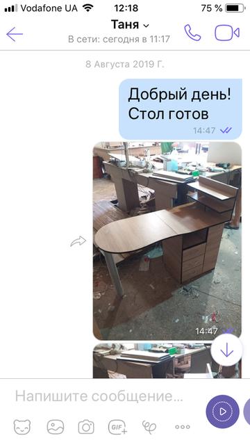 Изготовление маникюрного стола V437 Татьяне из Харькова Заказ оформлен и запущен в работу 25.07.19 Выполнен и отправлен клиенту 8.08.19