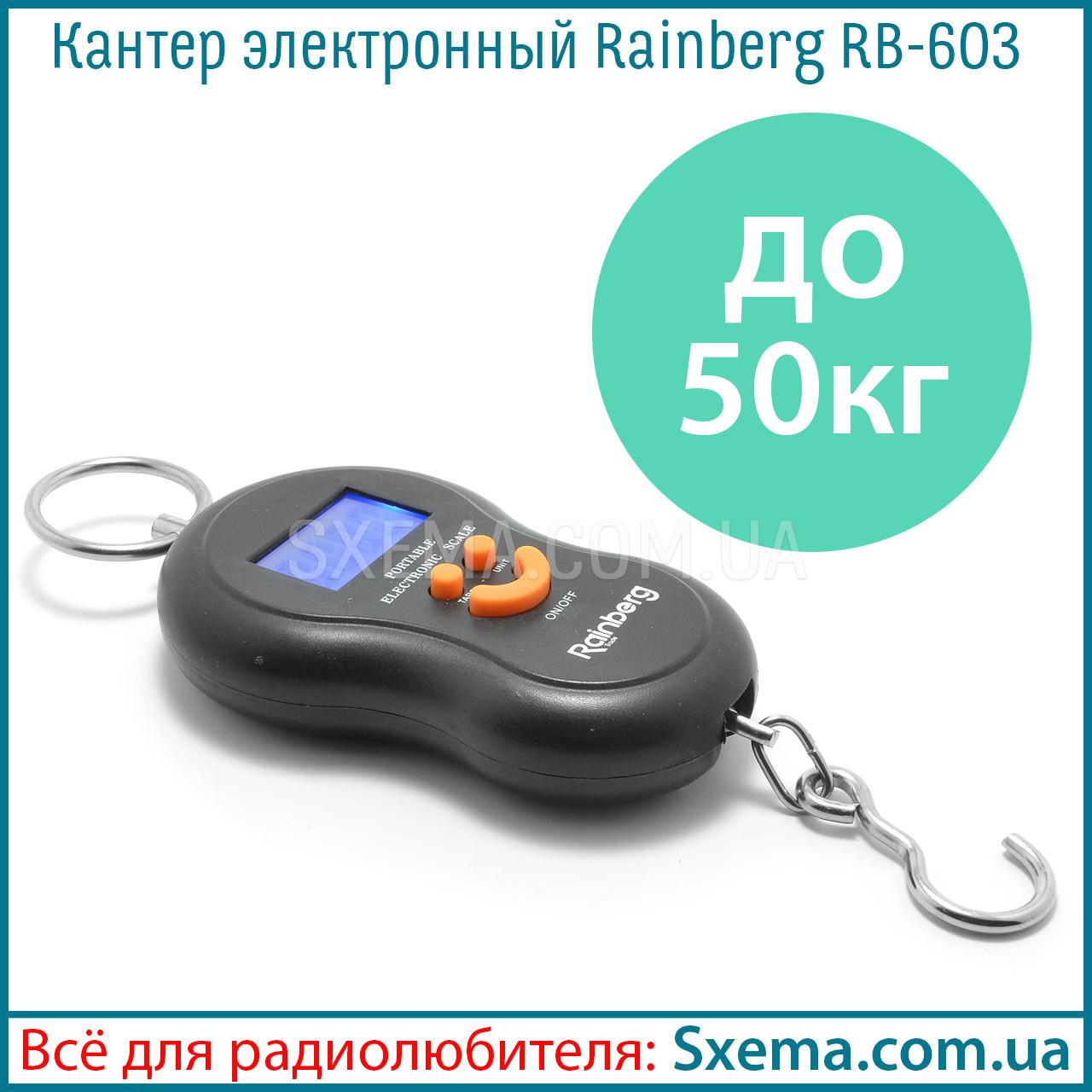 Кантер электронный Rainberg RB-603 до 50 кг