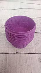 Формы бумажные для кексов усиленные с бортиком Фиолетовые, 55*35 мм