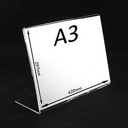Менюхолдер L-подібний А3 420*300мм горизонтальний