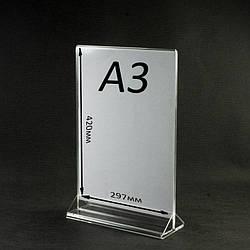 Менюхолдер А3 300*420мм вертикальний