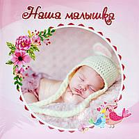 Фотоальбом с анкетой Наша Малышка — детский альбом для новорожденного с местом для отпечатков, 56 стр, 10х15см