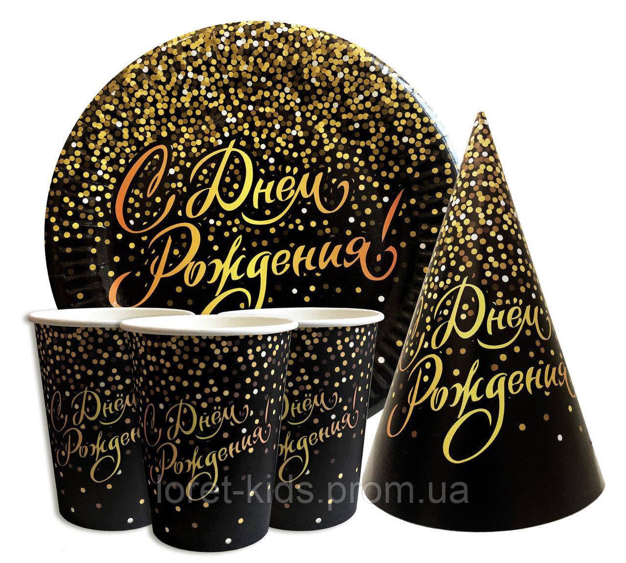 """Набор для дня рождения """"С Днём Рождения конфетти """" Тарелки -10 шт. Стаканчики - 10 шт. Колпачки - 10 шт"""