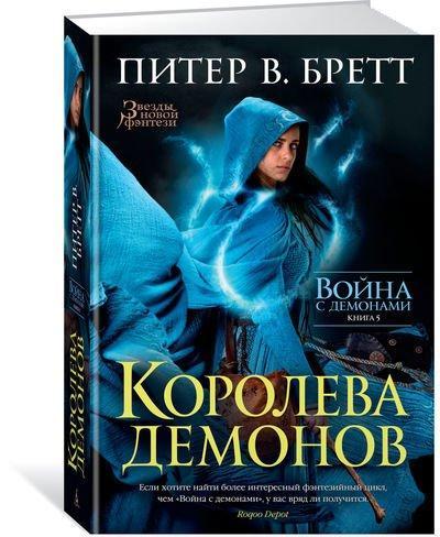 Королева демонов Питер В. Бретт