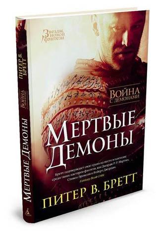 Мертвые демоны Питер В. Бретт, фото 2