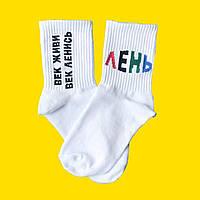 """Білі стильні шкарпетки з написом """"ВЕК ЖИВИ ВЕК ЛЕНИСЬ""""."""