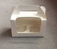 Коробка на 2 капкейка біла (з ручкою)