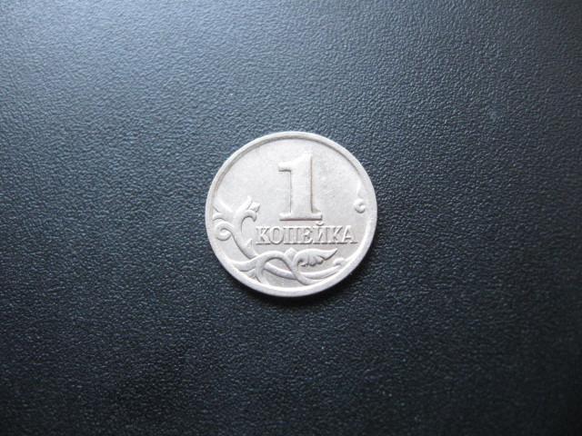 Монета 1 копейка России 2001 года ( М )