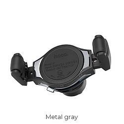 """Автодержатель 4.5-6.5"""" с беспроводной зарядкой Hoco Metal gray (S1 Fast)"""