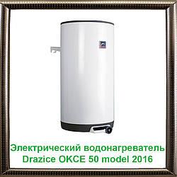Электрический водонагреватель Drazice OKCE 50 model 2016