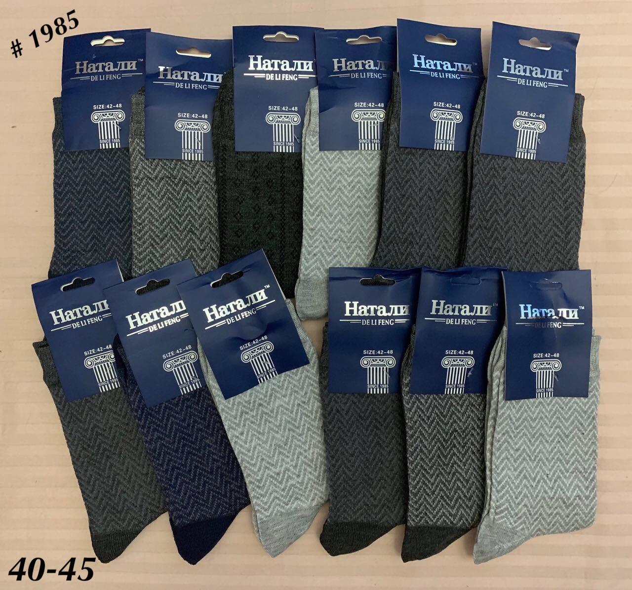 Мужские носки с узорами