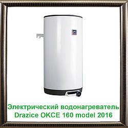 Электрический водонагреватель Drazice OKCE 160 model 2016