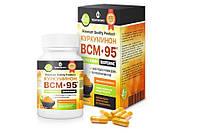 Куркуминон BCM-95 - капсулы от аллергии