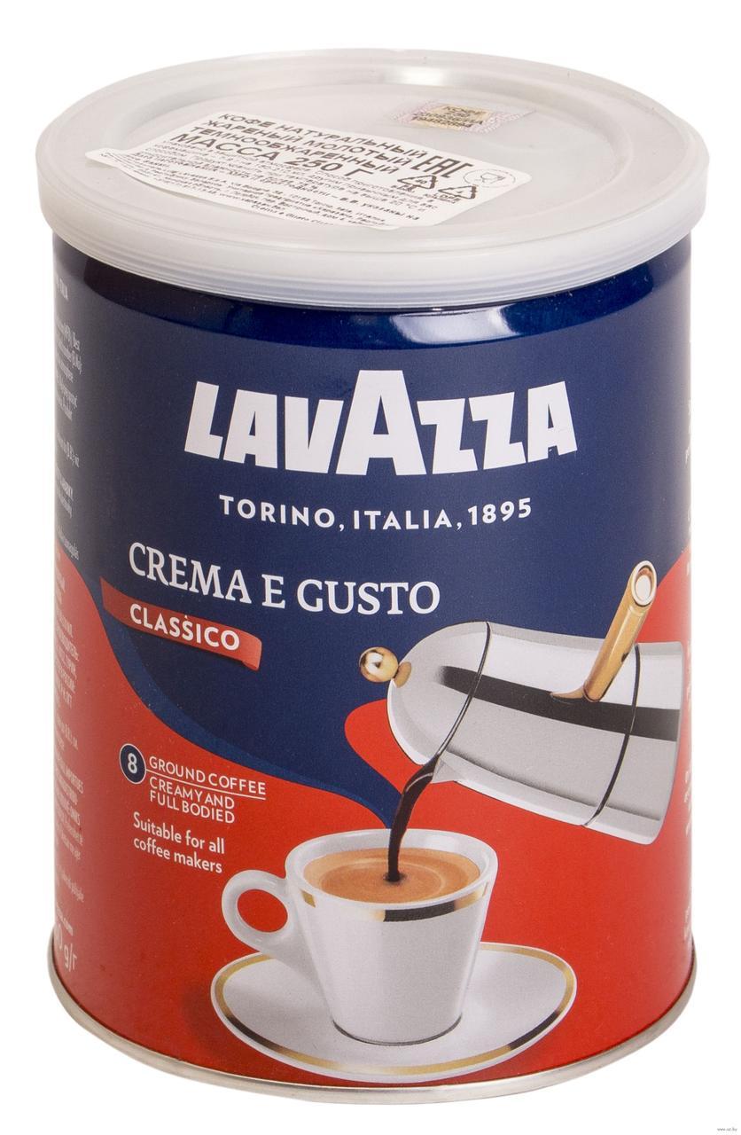 Молотый кофе без горечи в жестяных банках Lavazza Crema e Gusto (ж/б), 250 грамм Италия