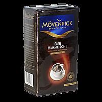 Кофе молотый Movenpick Der Himmlische, 500г