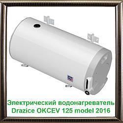 Електричний водонагрівач Drazice OKCEV 125 model 2016
