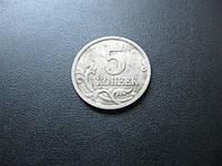 Монета 5 копеек 2005 год ( С-П ), фото 1
