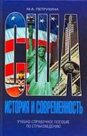 США — история и современность. Петрухина М. А.
