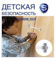Защита от детей для мебели , на холодильник