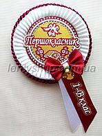 Значок «Першокласник» білий, бордовий, фото 1