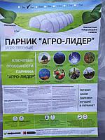 Парник мини теплица Агро-Лидер 8 метров 50 г/м2, фото 1