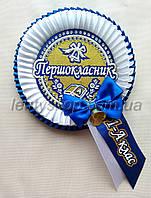 Значок «Першокласник» білий, синій, фото 1