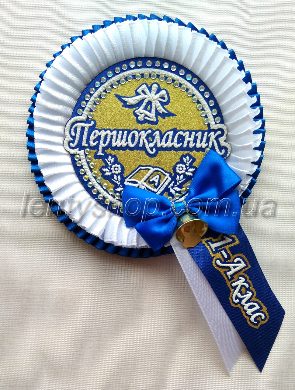 Значок «Першокласник» білий, синій