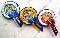 Значок «Першокласник» жовто-блакитний, фото 1