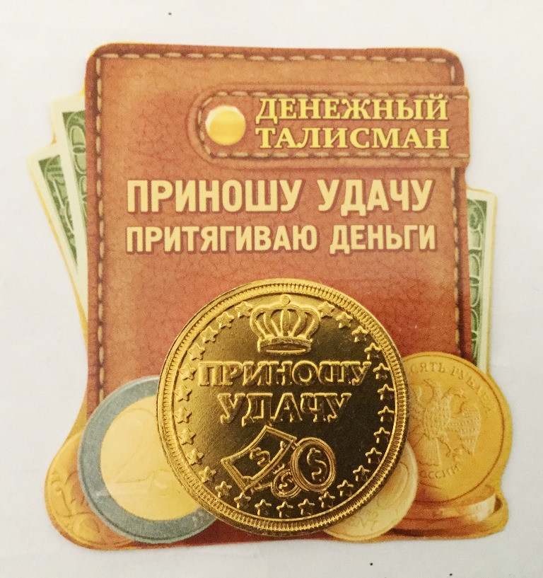 "Подарочная монета ""Приношу удачу"""