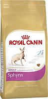 Royal Canin (Роял Канин) Sphynx (0,4 кг) корм для кошек породы cфинкс старше 12 месяцев