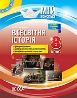 Всесвітня Історія 8 кл Гриценко
