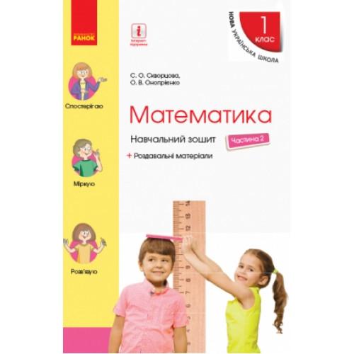 Навчальний зошит Математика 1 клас Частина 2 НУШ Скворцова С. О., Онопрієнко О.