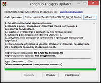 Доступна новая прошивка V.1.06 для трансмиттера YN-622N-TX