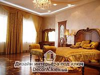 Частный дизайнер интерьеров в Киеве, недорого