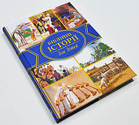 Біблійні історії для дітей, фото 1