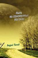 Пыль на соломенных погонах. Протоиерей Андрей Ткачев