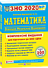 Комплексна підготовка з математики до ЗНО 2020.