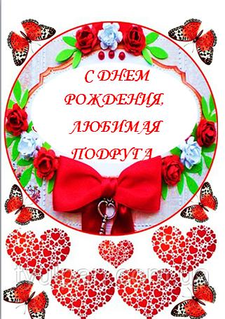 Вафельная картинка цветы  для женщин  подруге