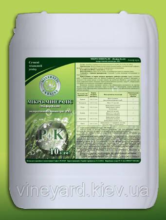 Микро-Минералис (Фосфор-Калий), N 10%; P 7,5%; K 10%.
