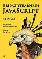 Выразительный JavaScript. Современное веб-программирование. 3-е издание. Хавербеке Морейн.