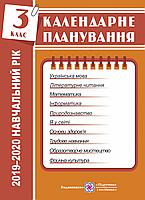 Календарне планування. 3 клас. 2019 - 2020р.