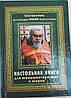 Настольная книга для монашествующих и мирян . Иоанн (Крестьянкин)